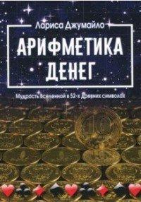 Арифметика денег. Мудрость Вселенной в 52-х древних символах