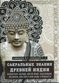 Сакральные знания Древней Индии. Ведические обряды