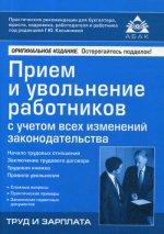 Прием и увольнение работников (17 изд.)