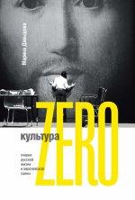 Культура Zero. Очерки русской жизни и европейской сцены