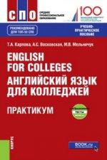 ENGLISH FOR COLLEGES = АНГЛИЙСКИЙ ЯЗЫК ДЛЯ КОЛЛЕДЖЕЙ. ПРАКТИКУМ + ЕПРИЛОЖЕНИЕ : ТЕСТЫ