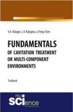 FUNDAMENTALS OF CAVITATION TREATMENT OF MULTI-COMPONENT ENVIRONMENTS