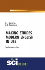 MAKING STRIDES. MODERN ENGLISH IN USE