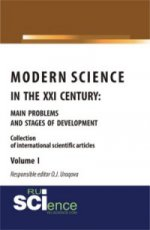MODERN SCIENCE IN THE XXI CENTURY : MAIN PROBLEMS AND STAGES OF DEVELOPMENT