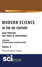 MODERN SCIENCE IN THE XXI CENTURY : MAIN PROBLEMS AND STAGES OF DEVELOPMENT. VOLUME II