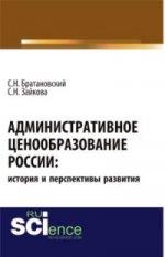 АДМИНИСТРАТИВНОЕ ЦЕНООБРАЗОВАНИЕ РОССИИ: ИСТОРИЯ И ПЕРСПЕКТИВЫ РАЗВИТИЯ