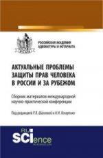 АКТУАЛЬНЫЕ ПРОБЛЕМЫ ЗАЩИТЫ ПРАВ ЧЕЛОВЕКА В РОССИИ И ЗА РУБЕЖОМ СБОРНИК МАТЕРИАЛОВ МЕЖДУНАРОДНОЙ НАУЧНО-ПРАКТИЧЕСКОЙ КОНФЕРЕНЦИИ
