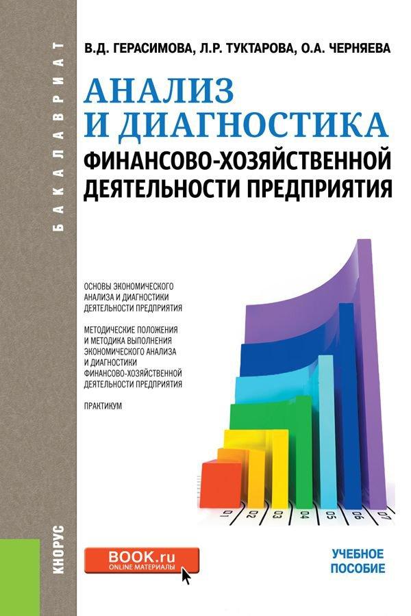 Анализ и диагностика финансово-хозяйственной деятельности предприятия (для бакалавров)