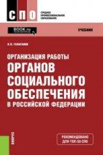 ОРГАНИЗАЦИЯ РАБОТЫ ОРГАНОВ СОЦИАЛЬНОГО ОБЕСПЕЧЕНИЯ В РОССИЙСКОЙ ФЕДЕРАЦИИ (ДЛЯ ССУЗОВ)