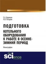 ПОДГОТОВКА КОТЕЛЬНОГО ОБОРУДОВАНИЯ К РАБОТЕ В ОСЕННЕ-ЗИМНИЙ ПЕРИОД 150x205