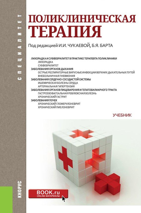 Поликлиническая терапия (специалитет)