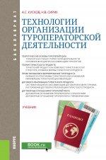 Технологии организации туроператорской деятельности: учебник
