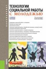 ТЕХНОЛОГИИ СОЦИАЛЬНОЙ РАБОТЫ С МОЛОДЕЖЬЮ (ДЛЯ БАКАЛАВРОВ)