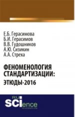 ФЕНОМЕНОЛОГИЯ СТАНДАРТИЗАЦИИ: ЭТЮДЫ-2016