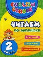 Читаем по-английски 2кл