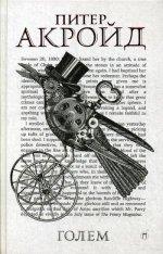 Голем: Дэн Лино и Голем из Лаймхауса: роман