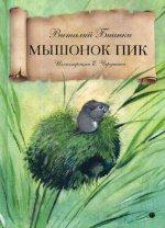 Мышонок Пик: сказка