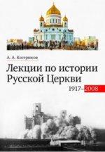 Лекции по истории Русской Церкви (1917-2008)