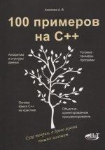 А.В. Акимова,Д. М. Кольцов. 100 примеров на С++