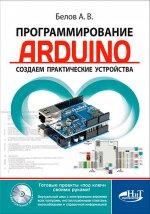 Программирование ARDUINO. Создаем практические устройства (+ виртуальный диск)