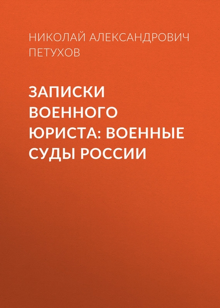 Записки военного юриста: военные суды России