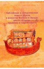 Библейские и литургические темы и образы в искусстве Востока и Запада: диалог культур, традиция и современность