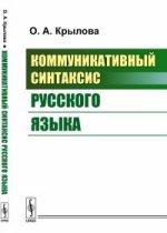 Коммуникативный синтаксис русского языка