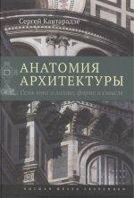 Анатомия архитектуры.4изд