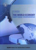 The World Economy. Мировая экономика