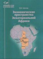 Экономические пространства Экваториальной Африки