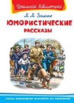 """(ШБ) """"Школьная библиотека"""" Зощенко М. Юмористические рассказы (4146)"""