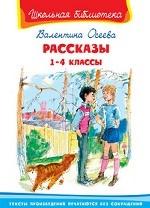"""(ШБ) """"Школьная библиотека"""" Осеева В. Рассказы 1-4 классы (4147)"""