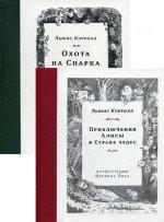 Комплект из 2-х книг Кэрролла: Приключения Алисы в Стране чудес; Охота на Снарка (иллюстр. Мервина Пика)