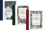 Комплект из 3 книг: Приключения Алисы в Стране чудес; Охота на Снарка; Остров сокровищ (иллюстр. Мервина Пика)