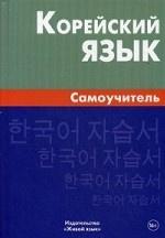 Корейский язык. Самоучитель