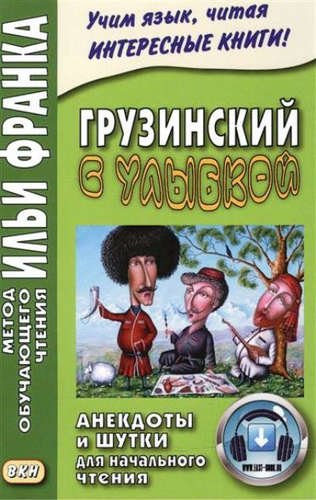 Грузинский с улыбкой. Анекдоты и шутки для начального чтения