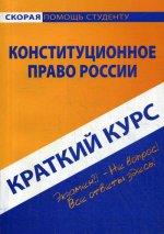 Краткий курс: Конституционное право России