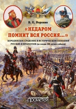 «Недаром помнит вся Россия…» Бородинское сражение в историческом сознании русских и французов (по следам 200-летнего юбилея)
