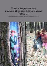 Сказки Мартын Мартыныча (том2). Приключения в стране эльфов