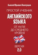 Простой учебник английского языка– от нуля до среднего уровня. Версия2.0