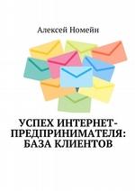 Успех интернет-предпринимателя: база клиентов