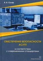 Обеспечение безопасности АСУТП в соответствии с современными стандартами: Методическое пособие