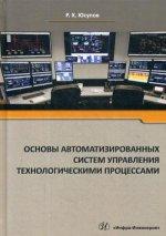 Основы автоматизированных систем управления технологическими процессами: Учебное пособие