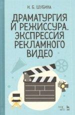Драматургия и режиссура, экспрессия рекламного видео