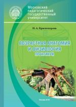 Возрастная анатомия и физиология. Практикум