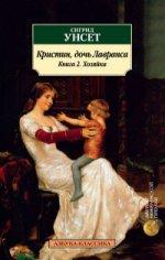 Кристин,дочь Лавранса.Кн.2.Хозяйка