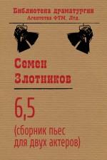 6,5 (сборник пьес для двух актеров)