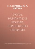 Digital Humanities в России: перспективы развития