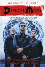 Джонни Ли Миллер. Depeche Mode. Обнаженные до костей. Дополненное издание: 10 новых глав + вклейка 150x222