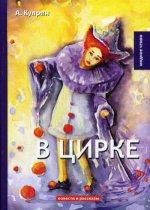 В цирке: повести и рассказы